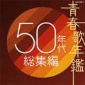 青春歌年鑑 50年代総集編 CD