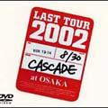 ラストツアー2002 お見せできないのが残念ですが.Live at Osaka