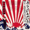 オラぁいちぬけたツアー2003ドキュメント~主に西日本編~