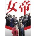 女帝 DVD-BOX(5枚組)