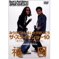 みうらじゅん&いとうせいこう ザ・スライドショー10 Rock'n Roll Sliders JAPAN TOUR 2007 福岡公演 みうらさん、やりすぎだよ!
