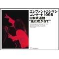 """エレファントカシマシ コンサート1998 日本武道館""""風に吹かれて"""""""