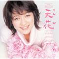 NHK連続テレビ小説「天花」 オリジナルサウンドトラック テレビサントラ [CCCD]