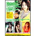 月刊DVDマガジン First Impression Vol.2