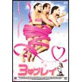 3プレイ[TWAD-1154][DVD] 製品画像
