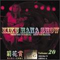 VOLUME TWENTY 2006年5月19日 佐賀RAG・G