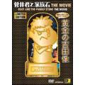 菅井君と家族石 THE MOVIE 黄金の吉田BOX [DVD+フィギュア]<完全生産限定版>