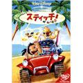 スティッチ!ザ・ムービー DVD