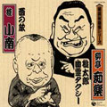 ◆桃太郎/幽霊タクシー ◆西の旅