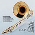 全日本吹奏楽2004 Vol.7 高校編III