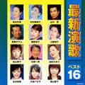 最新演歌ベスト16
