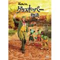 NHKみんなのうた グラスホッパー物語 [DVD+CD]