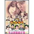 ゴッドタン〜キス我慢選手権〜[PCBG-50944][DVD] 製品画像