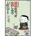 NHK趣味悠々「落語をもっとたのしもう」後編・落語「時そば」に挑戦!