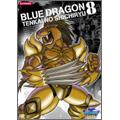 BLUE DRAGON-天界の七竜- 8