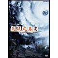 NHKスペシャル 気候大異変[NSDS-10357][DVD]