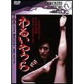 松本清張シリーズ わるいやつら(1980・松竹)