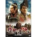 復讐の春秋 -臥薪嘗胆- DVD-BOX II