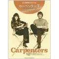 Carpenters / イエスタデイ・ワンス・モア ピアノ弾き語りセレクション