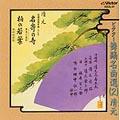 ビクター舞踊名曲選(2) 清元