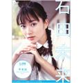 石田未来/早春賦~MIKU in THAILAND vol.1~