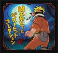 NARUTO-ナルト-Best Hit Collection [レーベルゲートCD]<期間生産限定盤>