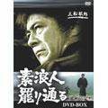 素浪人 罷り通る DVD-BOX 1(3枚組)