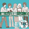 僕たちの洋楽ヒット 12 1980~81