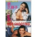 Legend Gold HOT SHOOTING 原久美子