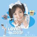 LOVEだ・ニャン ~あたしがネコになったら~ [CD+DVD]