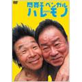 ハレモノ 2007 間寛平・ベンガル