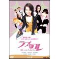 ラブ・コレ ~東京Love Collection~ vol.3