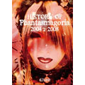 HISTORY OF Phantasmagoria 2004~2008<完全生産限定盤>