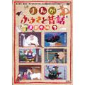 まんが・ふるさと昔話 東日本編 3