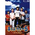 キッズ・ウォー 5 ~ざけんなよ~ DVD-BOX 上巻(4枚組)