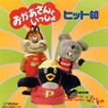 NHKにこにこぷん「おかあさんといっしょ」ヒット60《TWIN BEST》 CD