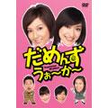 だめんず・うぉ~か~ DVD-BOX