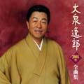 大泉逸郎2005年全曲集