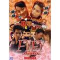 FiFi~冒険的愛情故事~ DVD-BOX(5枚組)