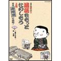NHK趣味悠々「落語をもっとたのしもう」前編・落語「寿限無」に挑戦!