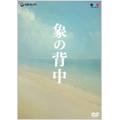 象の背中 スペシャル・エディション(2枚組)