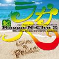 Ragga-N-Chu2(ラガ人2)