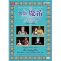 モーツァルト: 歌劇「魔笛」 / オトマール・スウィトナー, ベルリン国立歌劇場管弦楽団 & 合唱団, 他
