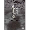 -大明帝国-朱元璋 DVD-BOXII