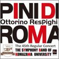 交響詩「ローマの松」 / 駒澤大学吹奏楽部