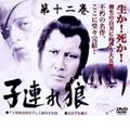 子連れ狼 第十二巻 DVD-BOX<初回生産限定版>