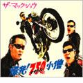爆発!ナナハン小僧 [CD+DVD]<初回生産限定盤>