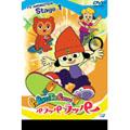 パラッパラッパー PARAPPA THE RAPPER TV ANIMATION DVDコレクション