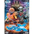 超星艦隊セイザーX Vol.8