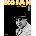 刑事コジャック DVD BOX VOL.2